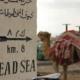 Dead Sea Image